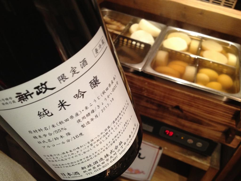 新政 純米吟醸 限定酒