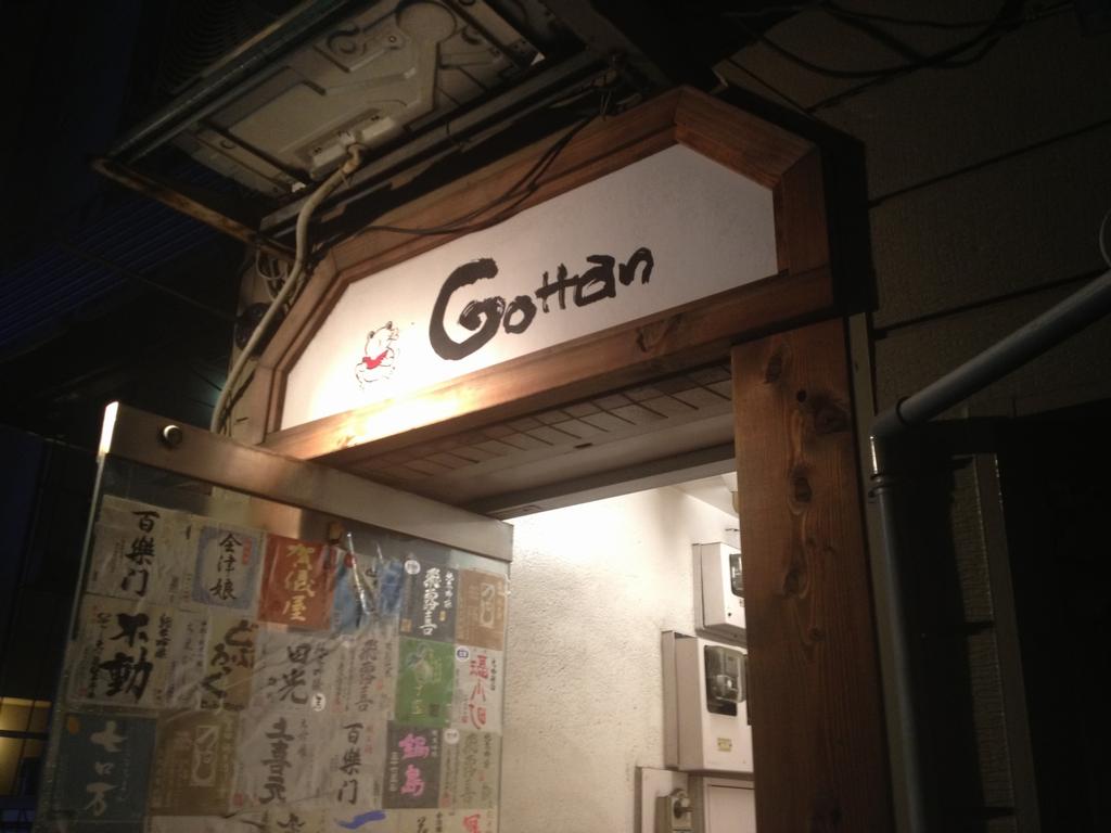 Gottan